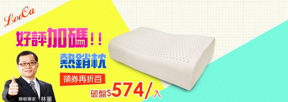 Looca乳膠枕