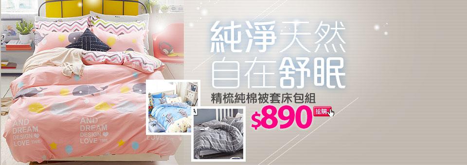 純棉床組$899