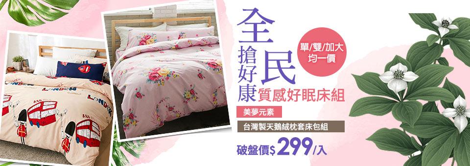 枕套床包組299