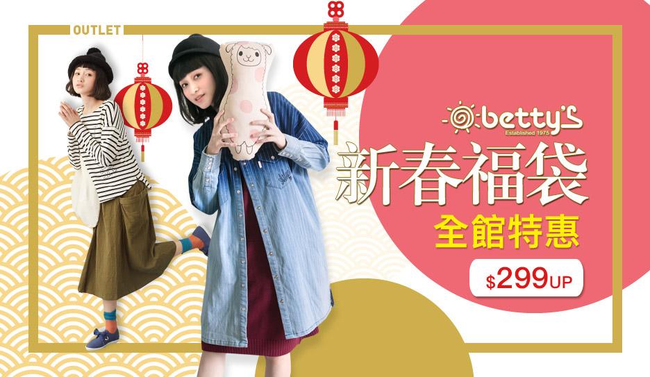 betty's 新春搶福袋1.5折
