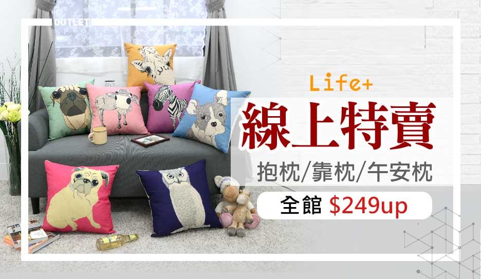 Life+抱枕$249up