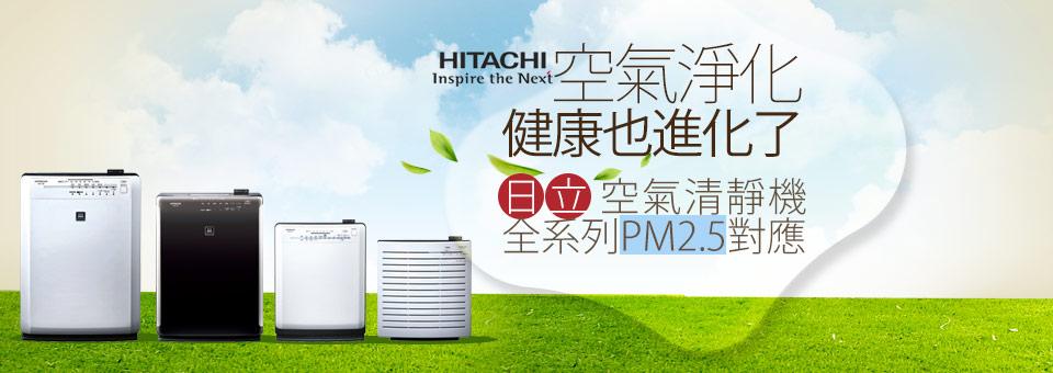 空氣淨化健康進化