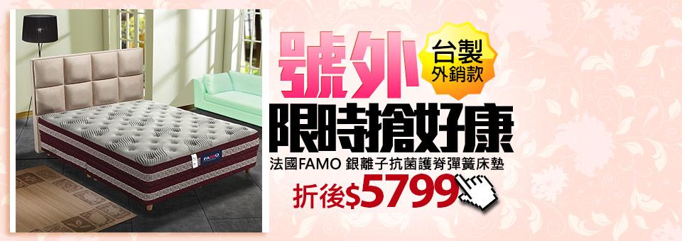 FAMO彈簧床墊24折