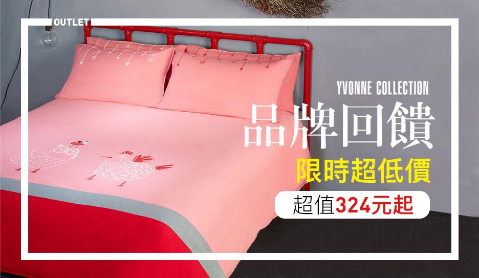 Yvonne傢飾寢具特賣