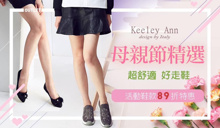 Keeley Ann精選商品↘89折