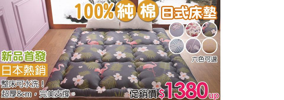 日本暢銷床墊