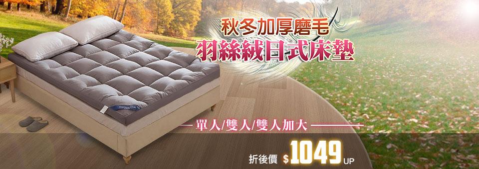 羽絲絨日式床墊