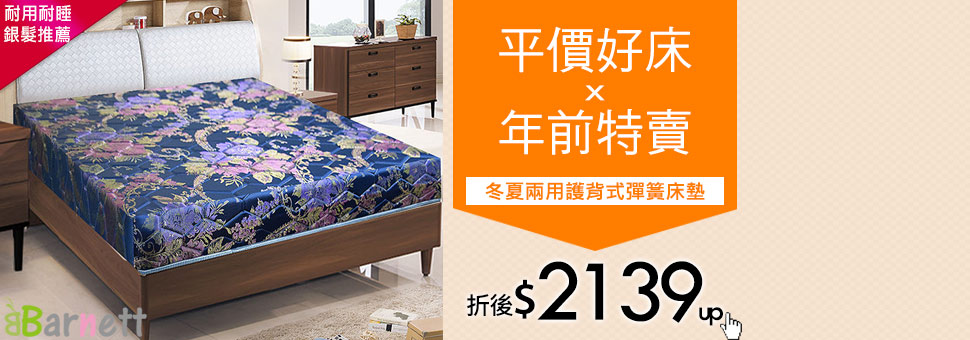 平價彈簧床