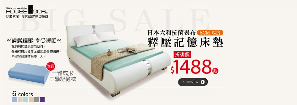 記憶床墊送枕