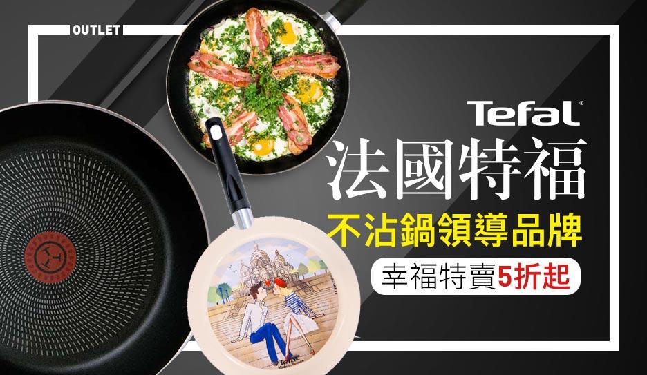 法國特福Tefal鍋具