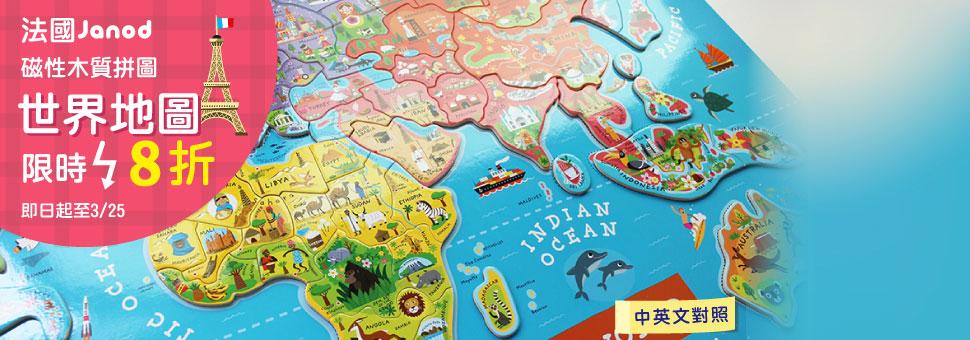 世界地圖↘8折