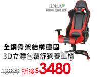 3D立體包覆舒適賽車椅