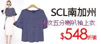 SCL南加州喇叭袖上衣$548/折後