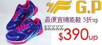 GP超值涼鞋/運動鞋$390up