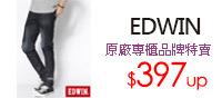 EDWIN 原廠專櫃品牌特賣