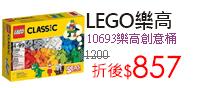 LEGO樂高▼84折
