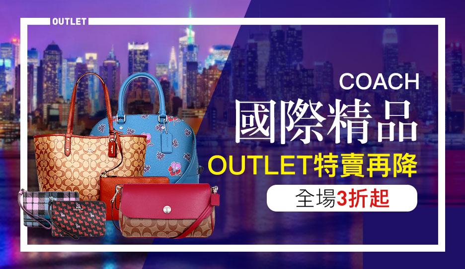 COACH Outlet Final特賣$999up