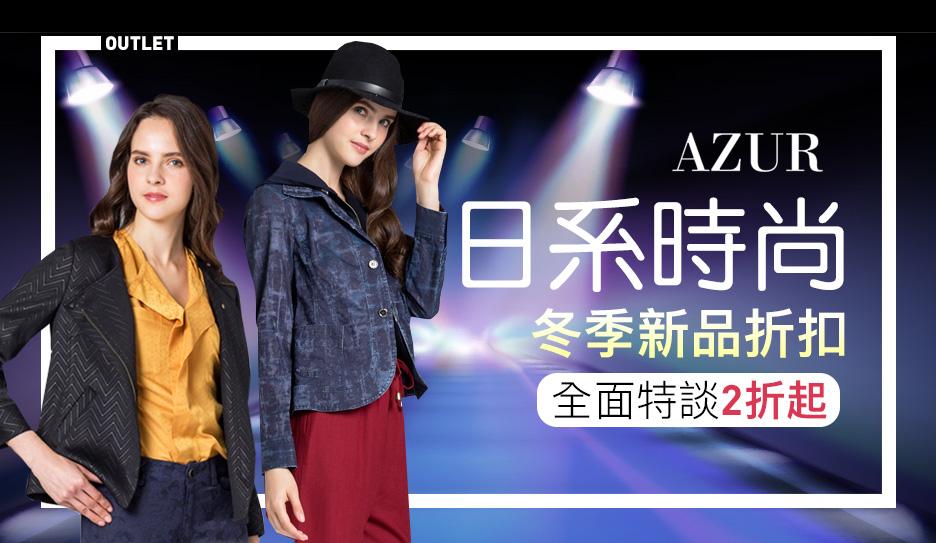AZUR品牌服飾特賣