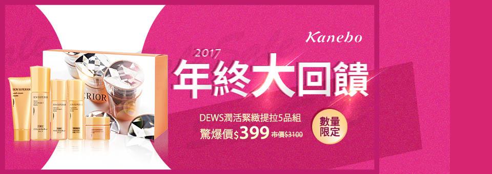 Kanebo五件組1折 399元