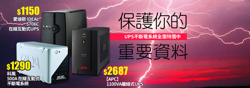 預防打雷停電,避免資料毀損,UPS不斷線系統領券再折