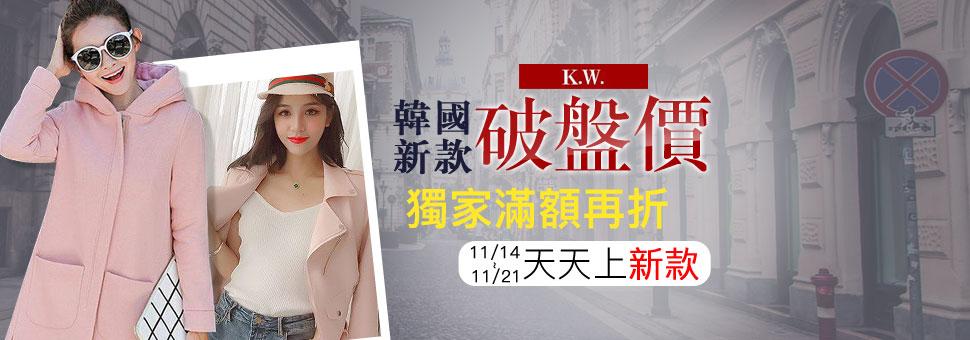 韓國KW特拍