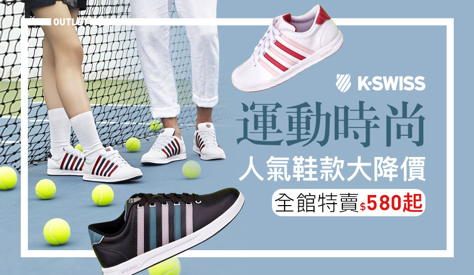 K-SWISS X Palladium休閒鞋特賣