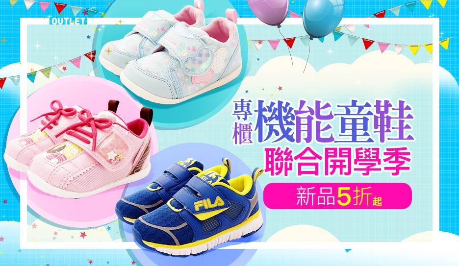 日本月星xFILA 專櫃童鞋