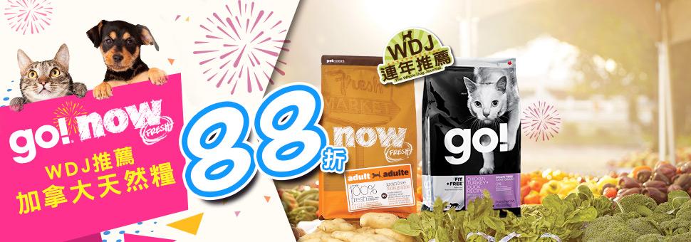 go/now飼料↘