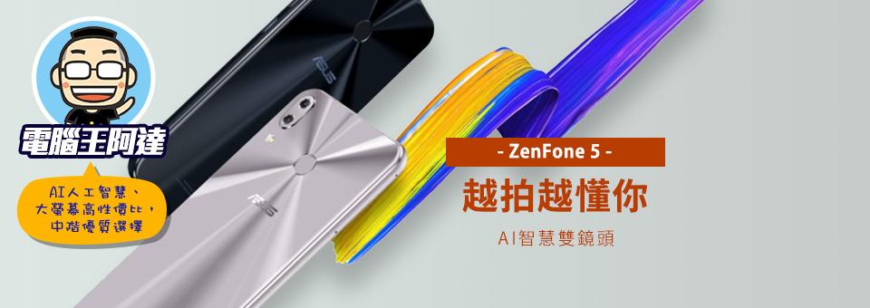 ZenFone 5 越拍越懂你