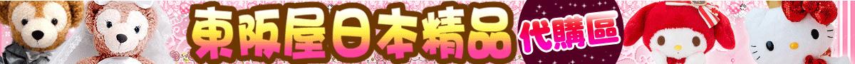 東阪屋日式精品百貨代購