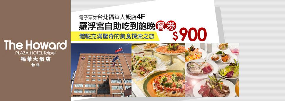 福華飯店餐券
