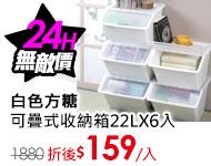 可疊式收納箱22LX6入