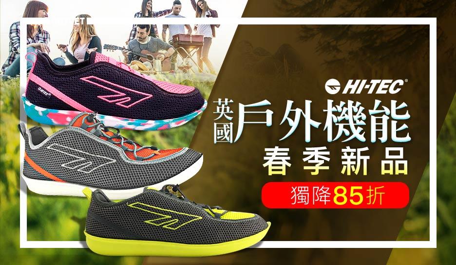 HI-TEC 運動機能鞋