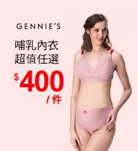 Gennies哺乳內衣任選$400