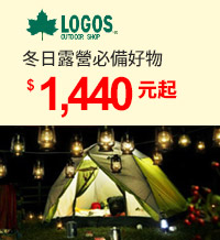日本LOGOS露營好物1440元起