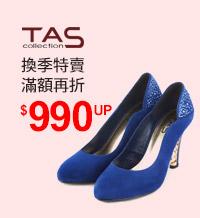 TAS換季特賣990UP