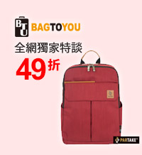 BAG TO YOU獨家特談!49折up
