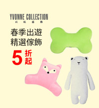 YVONNE COLLECTION傢飾5折