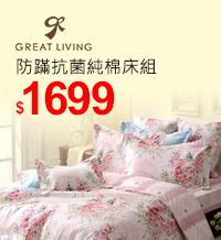 格蕾寢飾防蹣抗菌純棉床組1699