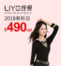 LIYO理優2018春新品490up