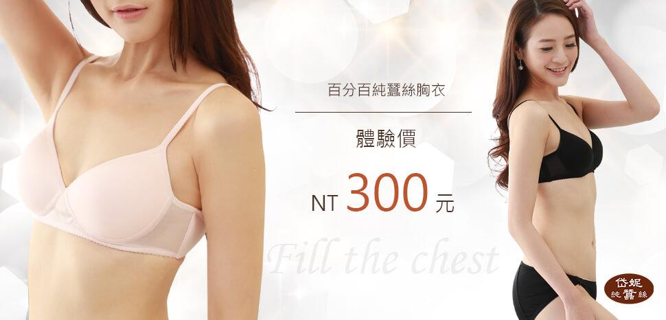 100%純蠶絲體驗價