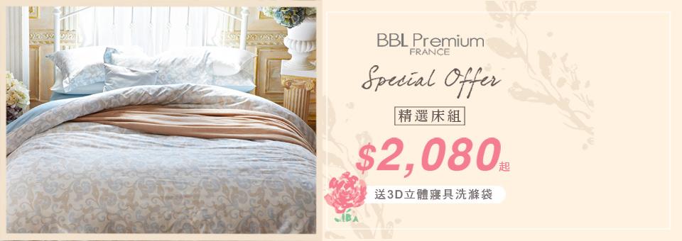 BBL純棉床組