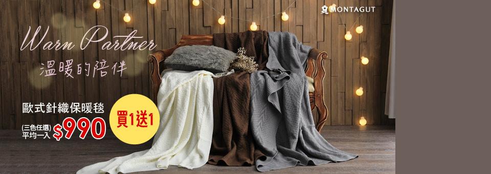 夢特嬌毛毯990
