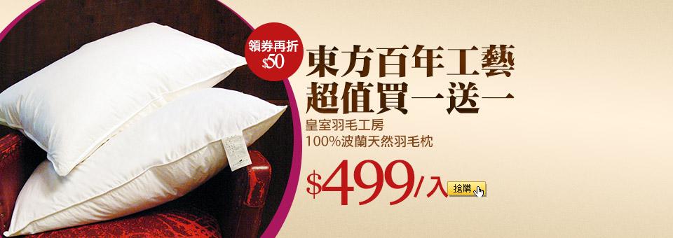 皇室羽毛枕499