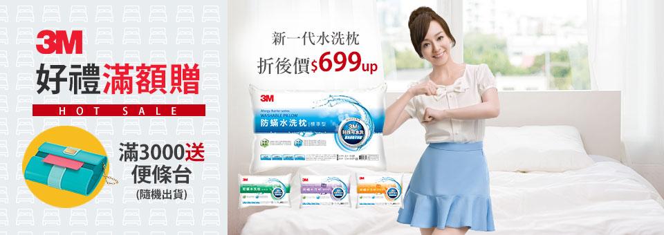 3M水洗枕699