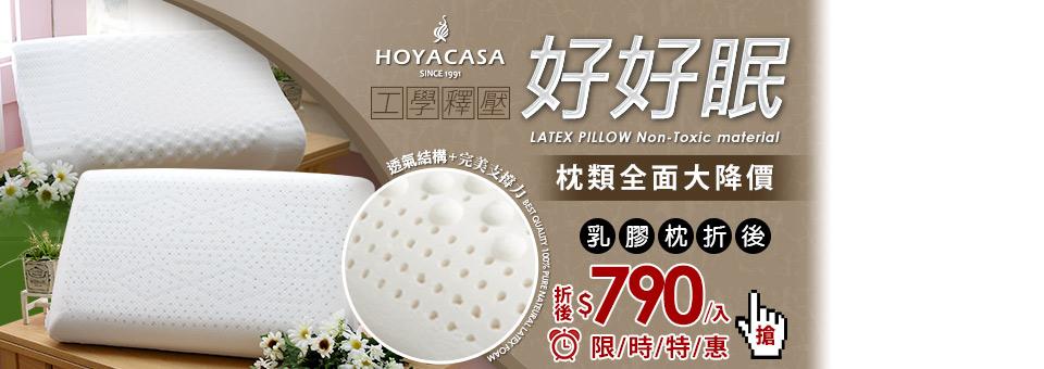 禾雅乳膠枕790