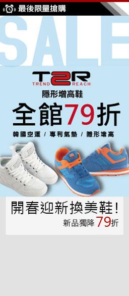 韓國空運內增高鞋T2R全館79折