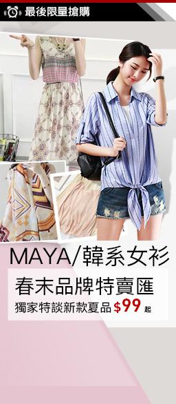 MAYA/韓系女衫↘春特賣$99up