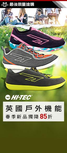 HI-TEC 戶外運動機能鞋全館85折