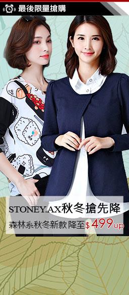Stoney.ax中大尺碼秋冬女裝獨家超值特賣$499起
